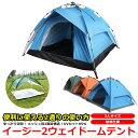 2WAY ワンタッチ テント ドームテント イージー ドームテント 軽量 小型 ワンタッチ式 ドーム型 ターフ 日除け アウトドア キャンプ