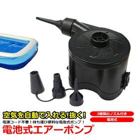 電動空気入れ 電池式 エアーポンプ ジャンボ プール も 楽々 空気入れ 空気抜き