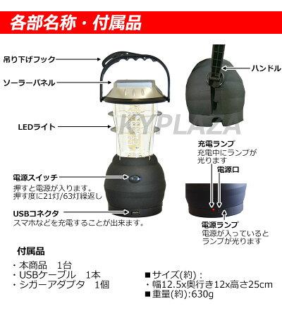 ランタンライト63灯バッテリー容量アップ2019年改良モデル懐中電灯ソーラー充電キャンプ防災地震対策登山災害対策手回し充電