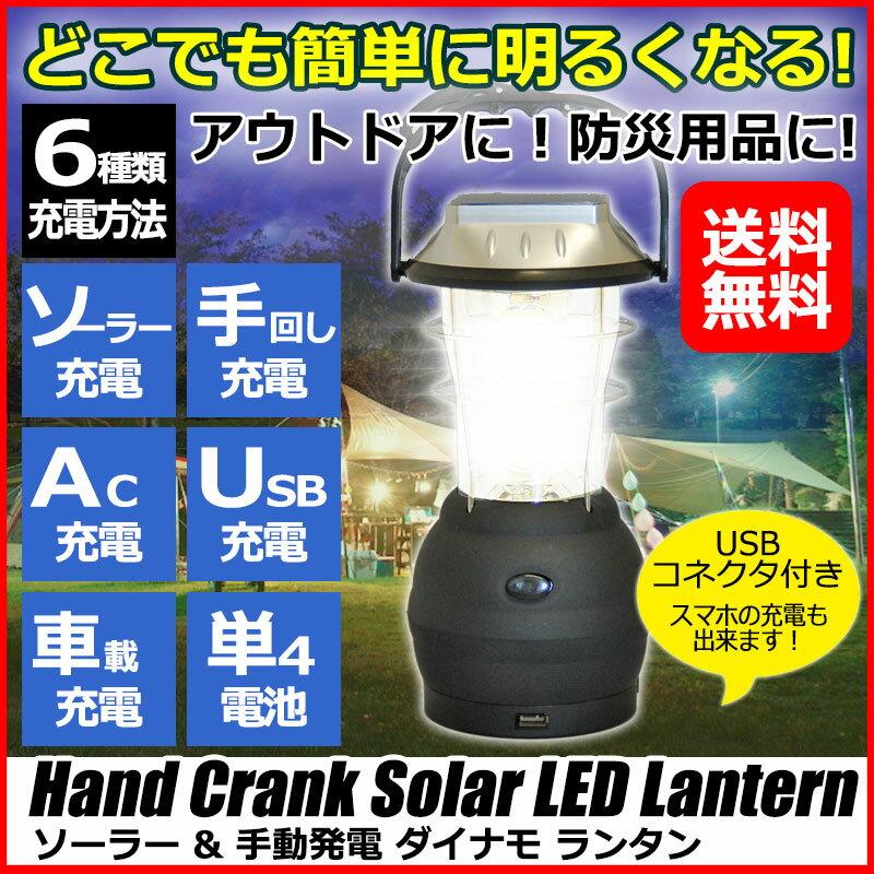 ランタン ライト 63灯 懐中電灯 ソーラー 充電 キャンプ 防災 地震対策 登山 災害 対策 手回し 充電