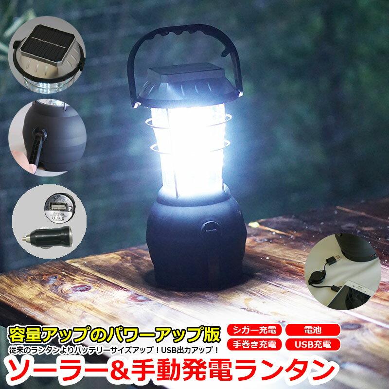 ランタン ライト 63灯 バッテリー容量アップ 2019年 改良モデル 懐中電灯 ソーラー 充電 キャンプ 防災 地震対策 登山 災害 対策 手回し 充電