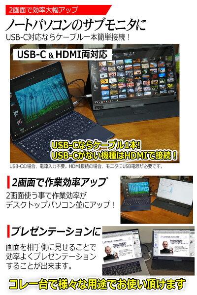 15.6インチポータブルモニタポータブルディスプレイフルHDIPSminiHDMIUSBTypeCスピーカー内蔵ポータブルモニターサブモニタデュアルモニタモバイルディスプレイミラーリングノートパソコンスマホスマートフォンSwitchなどゲーム機でも大活躍