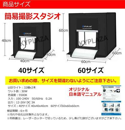 簡易撮影スタジオ撮影ボックス60cm折り畳み式ヤフオクメルカリで大活躍撮影キット撮影ブースLED照明背景セット携帯型収納便利組立簡単