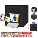 簡易 撮影スタジオ 撮影ボックス 40cm 折り畳み 式 ヤフオク メルカリ で大活躍 撮影キット 撮影ブース LED 照明 背景…