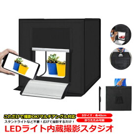 簡易 撮影スタジオ 撮影ボックス 40cm 折り畳み 式 ヤフオク メルカリ で大活躍 撮影キット 撮影ブース LED 照明 背景 セット 携帯型 収納便利 組立簡単