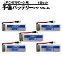 【5個セット】JJRCH37用 予備バッテリー 交換バッテリー