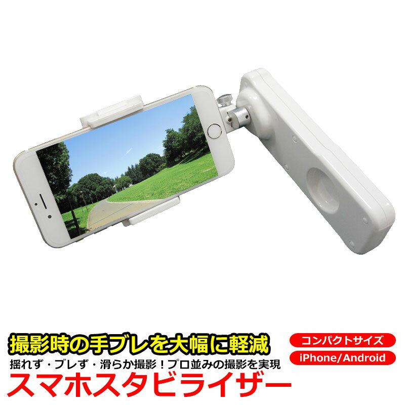 コンパクト スマホスタビライザー 電動 2軸 スマホ用 iPhone Android 各種対応 手振れ防止 手振れ補正 水平撮影 カメラ は常に 一定角度 を保ちます 1年保証