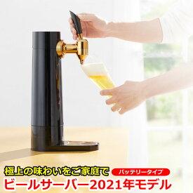 【2021年新モデル 新製品 即納】ビールサーバー 家庭用 2021年 モデル 超音波式 スタンド型 充電式バッテリー搭載 充電 バッテリー 美味しい ビール 泡 ミスティバブルス 氷点下 保冷剤