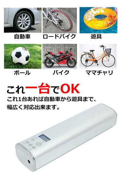 電動空気入れエアーポンプエアポンプポンプ小型携帯空気圧計測エアコンプレッサー車バイク自転車仏式英式米式ママチャリボールビーチ浮き輪