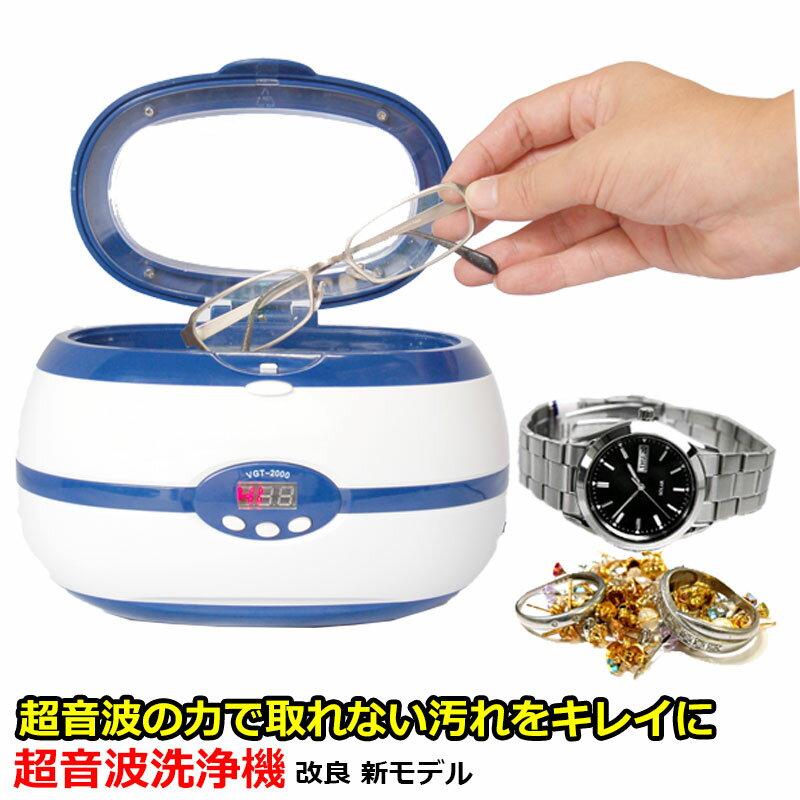 超音波洗浄器 水だけでピッカピカ 汚れ落とし メガネ 時計宝石 ウルトラソニッククリーナー 1年保証