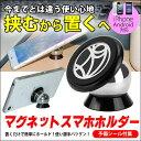 マグネット 磁石 スマホスタンド スマホホルダー 車載ホルダー 車載スタンド iPhone GALAXY Xperia 対応 送料無料 02P03Dec16