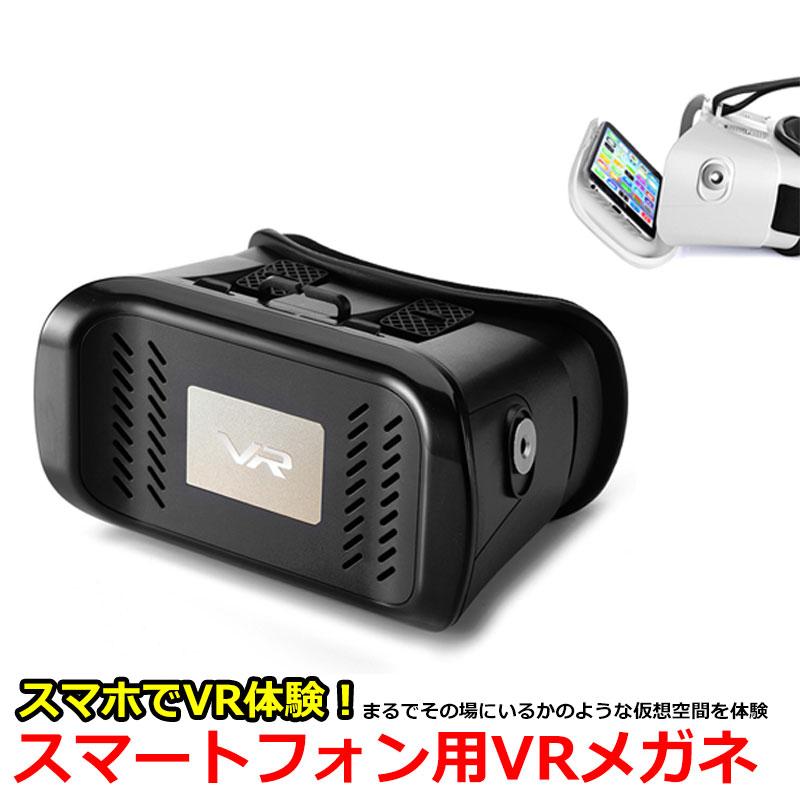 VR メガネ タップボタン搭載 ゴーグル 3D グラス ヘッドセット スマホ用 バーチャル リアリティ Cardboard VRメガネ VRゴーグル VR眼鏡 VRめがね 3DVR box iPhone Android 日本語 マニュアル