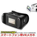 VR メガネ タップボタン搭載 ゴーグル 3D グラス ヘッドセット スマホ用 バーチャル リアリティ Cardboard VRメガネ VRゴーグル VR眼鏡 ...