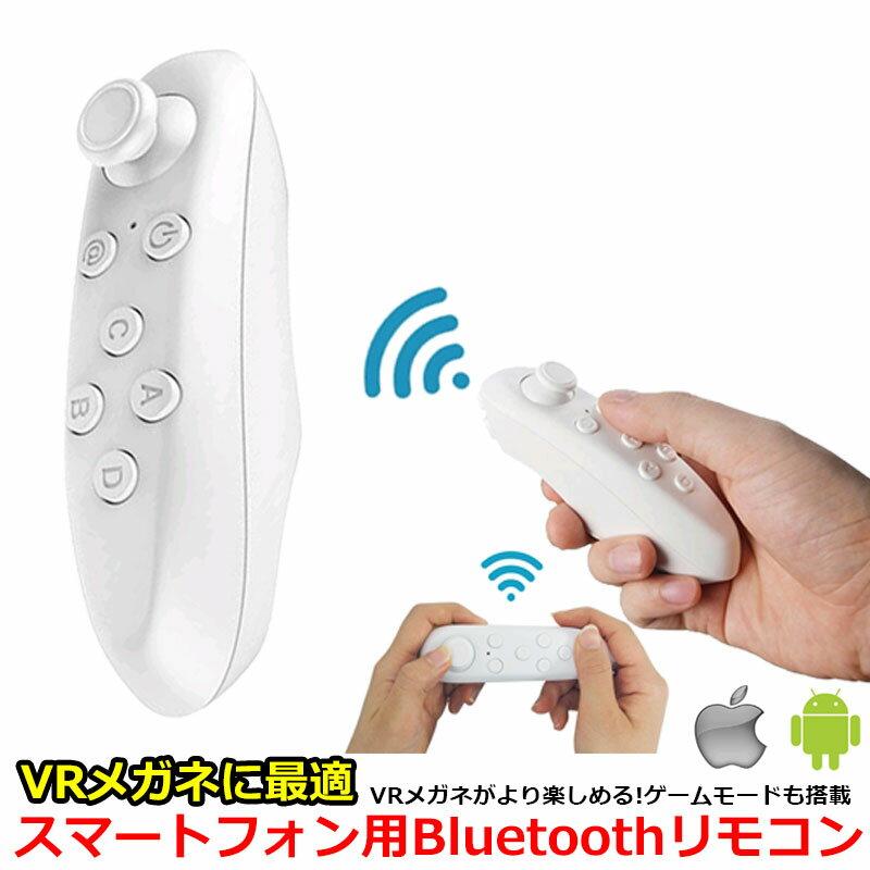 VR メガネ に最適 スマートフォン Bluetooth リモコン マウスモード ゲームモード 搭載 日本語 マニュアル