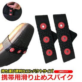 滑り止めスパイク 普通の靴 が スパイクシューズ に変身 滑り止め になる 超 コンパクト サイズ 【2本セット】