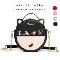 バッグショルダーバッグ丸型猫レーディストートバッグ可愛いPUレザー新着ミニバッグかばんカバン斜め掛けラウンドショルダーbag2way小さめ個性的