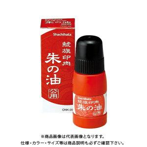 シヤチハタ 鯱旗印肉 朱の油 公用 ONK-20