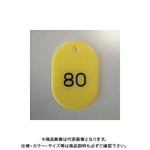 クラウン 番号札 番号入〔小1-100〕 黄 CR-BG31-Y