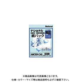 パナソニック 業務用掃除機 交換紙パック AMC93K-CA0