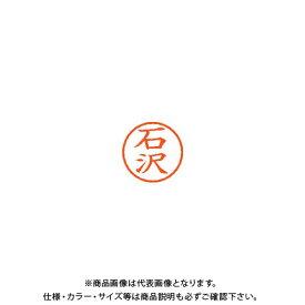シヤチハタ ネーム6 既製 0199 石沢 XL-6 0199 イシザワ