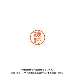 シヤチハタ ネーム6 既製 0226 磯野 XL-6 0226 イソノ
