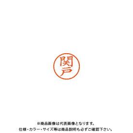 シヤチハタ ネーム6 既製 1345 関戸 XL-6 1345 セキド