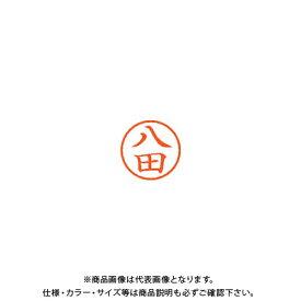 シヤチハタ ネーム6 既製 1677 八田 XL-6 1677 ハツタ