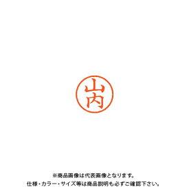【10/25はWエントリーで楽天カードP14倍!】シヤチハタ ネーム6 既製 1941 山内 XL-6 1941 ヤマウチ