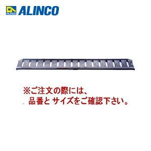 【運賃見積り】【直送品】アルインコ ALINCO アルミブリッジ [2本1セット] SBA 300 30 1.2