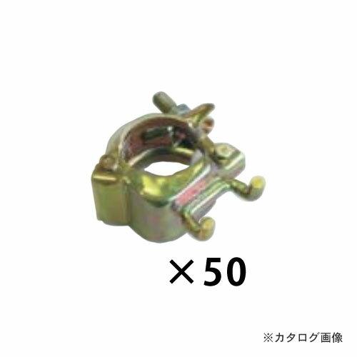 マルサ 兼用メッシュクランプ シングル 50個入
