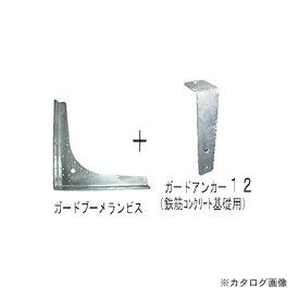 【直送品】ウエハラ ガードブーメランビスアンカー25 25 KN用 GBB-A-25 4セット