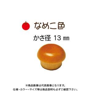 ダンドリビス 木の子キャップ(なめこ色) 13mm 100個入 10号 C-KCN13X-100