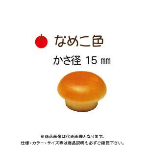 ダンドリビス 木の子キャップ(なめこ色) 15mm 100個入 10号 C-KCN15X-100
