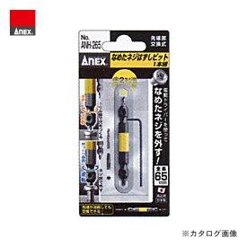 アネックス ANEX なめたネジはずしビット 1本組 ANH-265