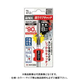 アネックス ANEX 強力マグキャッチ No.412