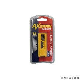 アックスブレーン ユーティリティーナイフ 替え刃 12枚入り AUK-RB12