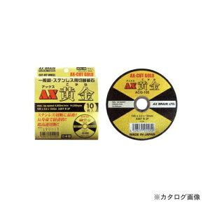 アックスブレーン 切断砥石 黄金 (こがね) 10枚入 105×2.0×15 ACG-105