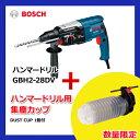 【お買い得】【集塵カップ1個付】ボッシュ BOSCH GBH2-28DV J4 ハンマードリル(SDSプラスシャンク)