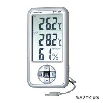 特别定做CUSTOM数码温湿度计CTH-203