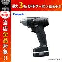【お買い得】【予備電池付】パナソニック Panasonic EZ7420LA2S-B 7.2V 1.5Ah 充電式ドリルドライバー SLIMO 【ウィンターセール】
