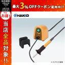 白光 HAKKO ウッドバーニング用電熱ペン mypen (マイペン) FD200-01