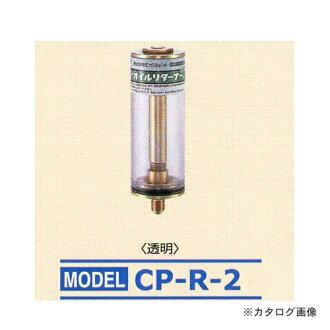 dengen DENGEN油再透纳CP-R-2