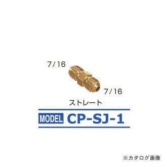 dengen DENGEN笔直软管结合CP-SJ-1
