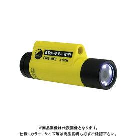 【お買い得】DENSAN デンサン ワイヤレスカメラシステム らくらく みるサーチミニ CMS-WC1
