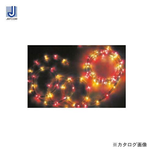 ジェフコム JEFCOM LEDソフトネオン4m 赤・黄(75mmピッチ) PR-E375-04RY