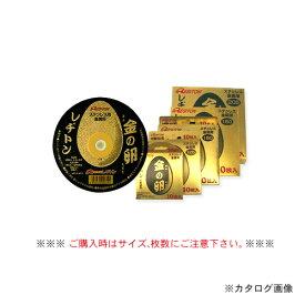 【お買い得】レヂトン 切断砥石 金の卵 10枚入 150×1.4×22