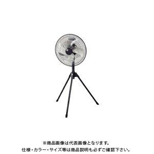 【送料別途】【直送品】(株)ナカトミ NAKATOMI 工場扇(アルミ羽根) 三脚固定タイプ NIF-4518S