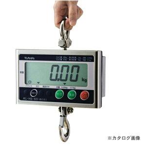 【直送品】クボタ KUBOTA 小型デジタル吊秤 検定無し KL-HS-150-mini