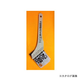 インダストリーコーワ KOWA #19592 万能屋根かわら用刷毛 70mm