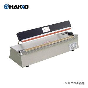 白光 HAKKO シーラー機(溶着専用) 310-1